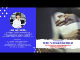 """Участник конкурса """"Лидеры России. Политика"""""""