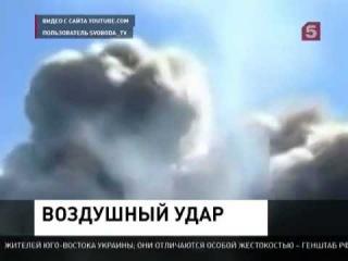 . г.Славянск, ополчение уничтожило еще один вертолет украинских оккупантов
