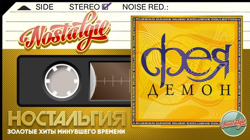 Светлана Разина группа ФЕЯ Демон Слушаем Весь Альбом 2002 год