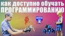 школароботов.рф: обучение школьников новым технологиям в онлайн формате