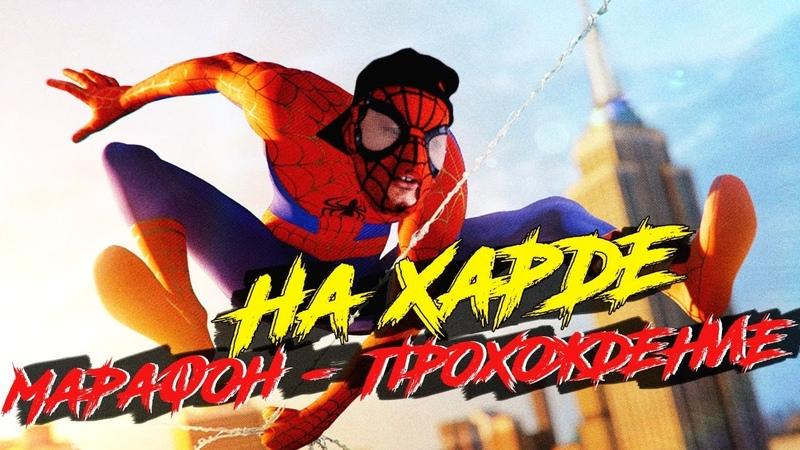 НЕАДЕКВАТНЫЙ СПУДИ - МАРАФОН ПРОХОЖДЕНИЕ SPIDER MAN PS4 1