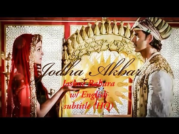 Jashne Bahara Jodhaa Akbar w English sub HQ