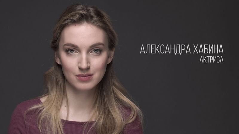 Александра Хабина актерская визитка Зеркало