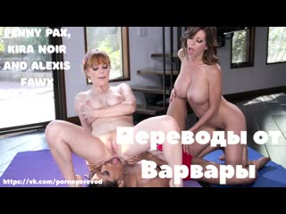 Порно с переводом Alexis Fawx Kira Noir Penny Pax, anal, lesbian, small tits, pussy, ebony,  threesome, sex toys, ass, субтитры