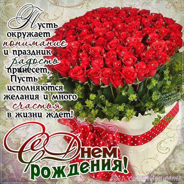 С днем рождения поздравления девушке и женщине