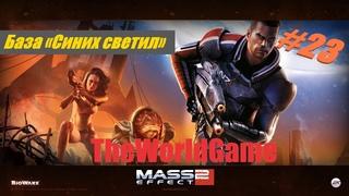 Прохождение Mass Effect 2 [#23] (Святилище - База «Синих светил»)