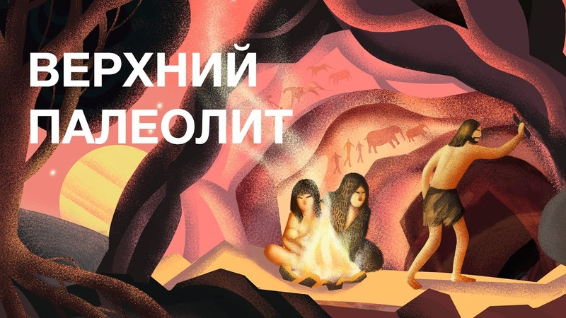 Верхний палеолит Курс антрополога Станислава Дробышевского
