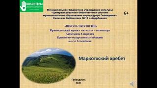 """Экологический медиа-проект """"Маркотхский хребет"""""""