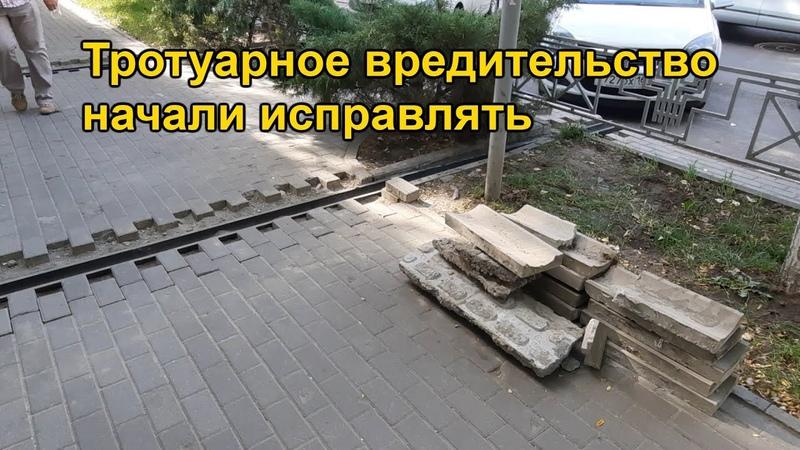 Тротуарное вредительство возле банка Центр-инвест начали исправлять
