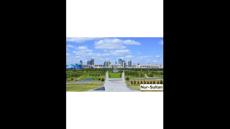 Нұр-Сұлтан қаласына виртуалды саяхат