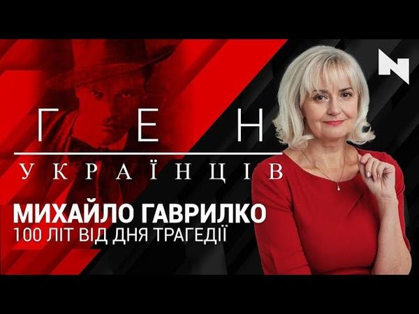 Ген українців з Іриною Фаріон   Михайло Гаврилко – 100 літ від дня трагедії