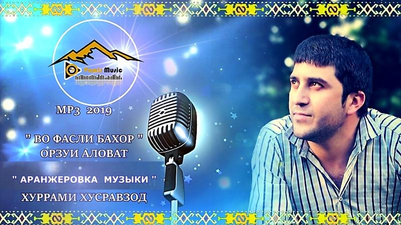 ОРЗУИ АЛОВАТ ВО ФАСЛИ БАХОР МР3 2019
