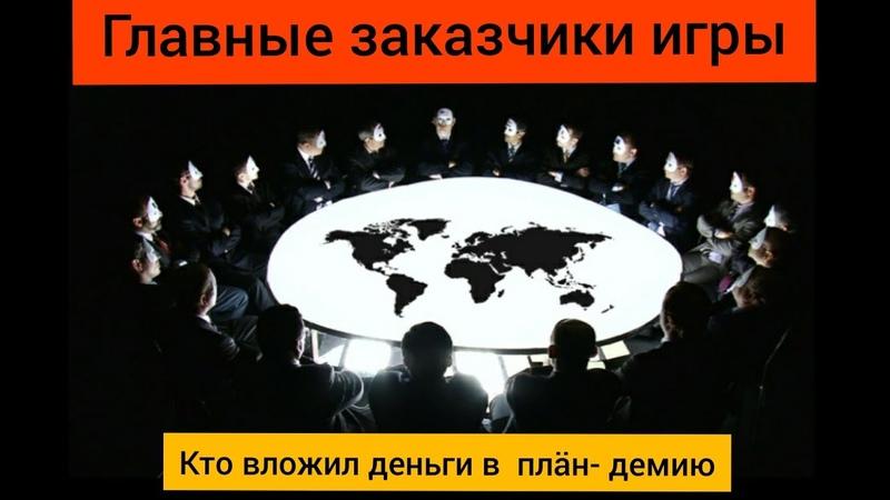 Вся правда о заказчиках Плäн демии Бизнес мирового уровня Кто вложил деньги в этот план