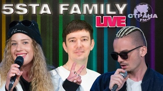 5sta Family. Live-концерт. Страна FM