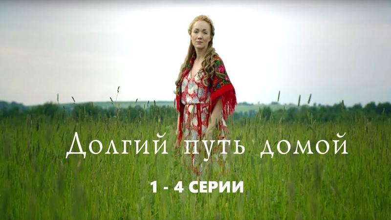 СЕРИАЛ ПОКАЗЫВАЮЩИЙ УРОКИ СУДЬБЫ ДОЛГИЙ ПУТЬ ДОМОЙ 1 4 СЕРИИ Русские сериалы Мелодрама