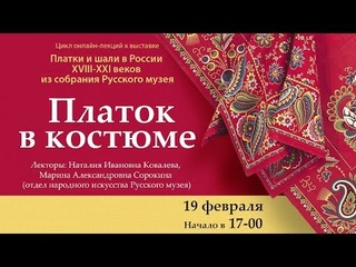 Платки и шали из собрания Русского музея. Платок в костюме. Заключительная лекция из цикла