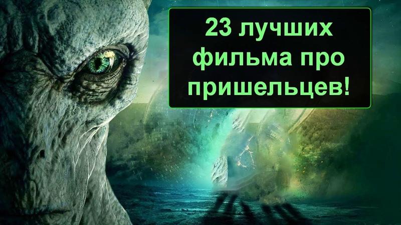 23 САМЫХ ТОПОВЫХ ФИЛЬМОВ ПРО ИНОПЛАНЕТЯН