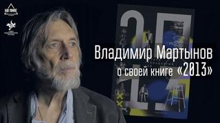 """Владимир Мартынов о своей книге """"2013"""" #нАПИКе"""