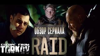 Escape From Tarkov. Обзор сериала RAID.