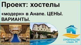 Проект хостелы модерн в Анапе - цены, варианты.