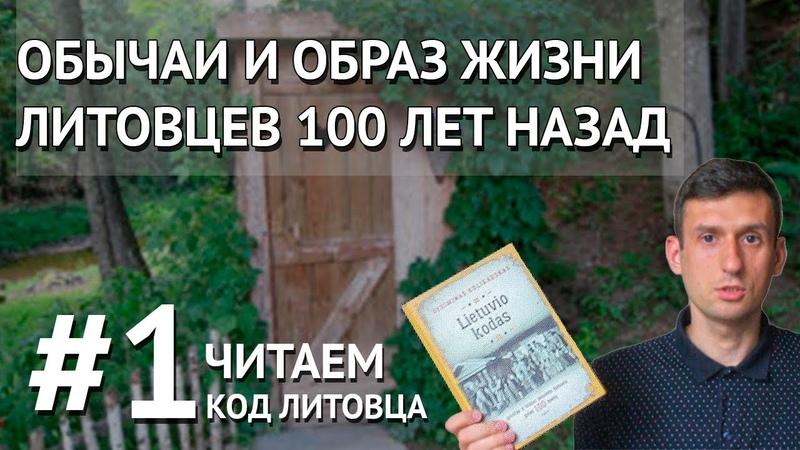 КОД ЛИТОВЦА Обычаи и образ жизни литовцев 100 лет назад Часть 1