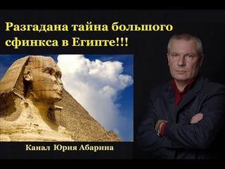 Юрий Абарин - Разгадана тайна большого сфинкса в Египте !!!