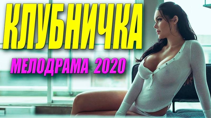 CEКСУAЛЬНЫЙ ФИЛЬМ 2020 [[ КЛУБНИЧКА ]] Русские мелодрамы 2020 новинки HD 1080P