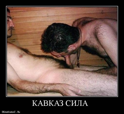Секс С Кавказцами Рассказ