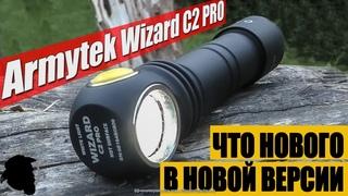 Обзор новой версии Armytek Wizard C2 PRO Magnet USB