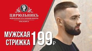 Мужская стрижка — 199₽ | ЦирюльникЪ Красноярск