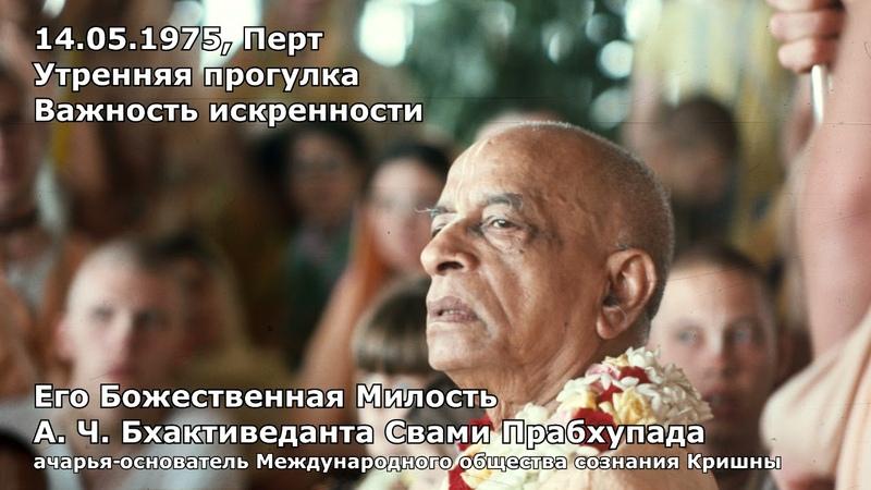 1975 05 14 Перт Утренние прогулки Важность искренности