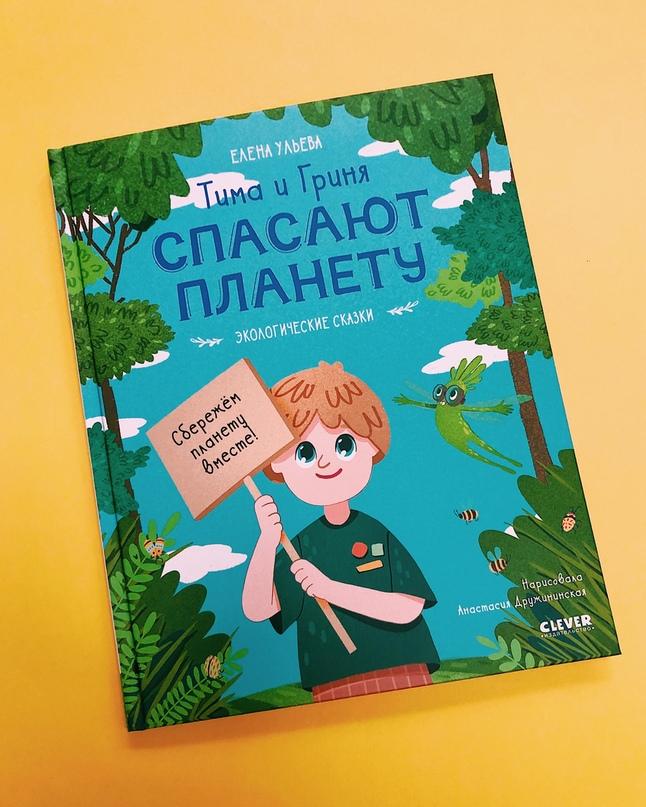Экология в сказках 🌎 Представляем вам новую книгу Елены Ульевой «Экологические с...