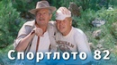 Спортлото-82 комедия, режиссёр Леонид Гайдай, 1982 г.