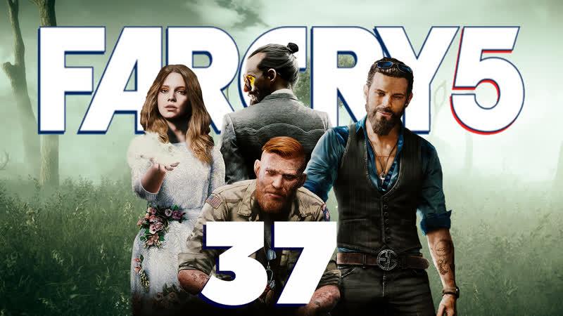Far Cry 5 ⭐ 37 ⭐ Последняя встреча с Иаковом