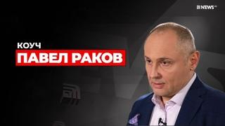 Павел Раков – аферист или самый эффективный коуч в России?
