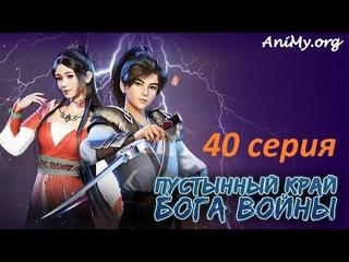Пустынный край бога войны 40 серия/Tian Huang Zhan Shen/Дикий край бога войны 40 серия/God of War 40
