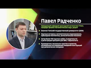 BIM-технологии в строительстве. Павел Радченко (ТГАСУ)