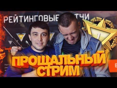 ПРОЩАЛЬНЫЙ СТРИМ! - ИГРАЕМ В WARFACE и КАЧАЕМ 1 ЛИГУ!