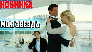 ФИЛЬМ подорвал красотой! СРОЧНО СМОТРЕТЬ ВСЕМ! МОЯ ЗВЕЗДА Русские мелодрамы, новинки HD