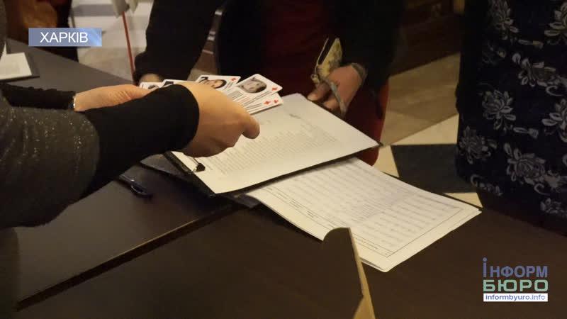 У Харкові відбулося засідання правління обласної організації Товариства Червоного Хреста України