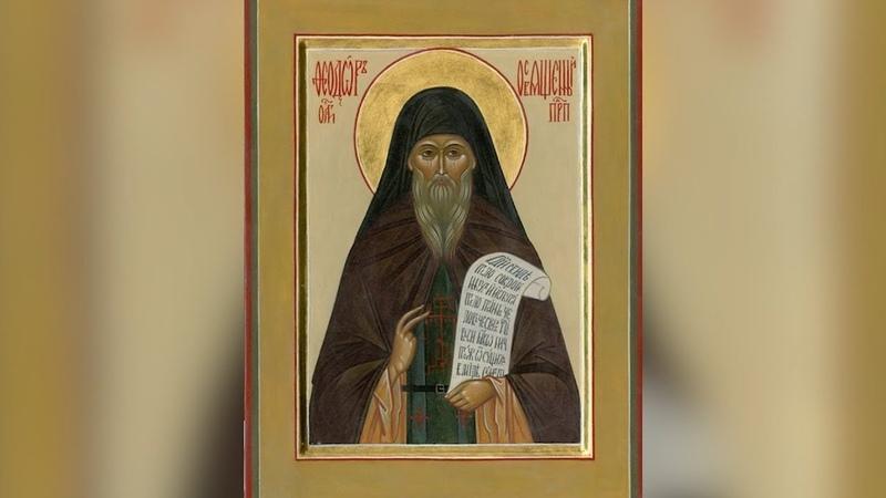 Православный календарь. Преподобный Феодор Освященый. 29 мая 2020