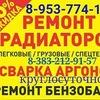 Сварка Чугуном Аргоном НСО 8-953-774-12-72