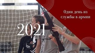 Один день из жизни в армии 2021 МОУ Школа с.  Катравож