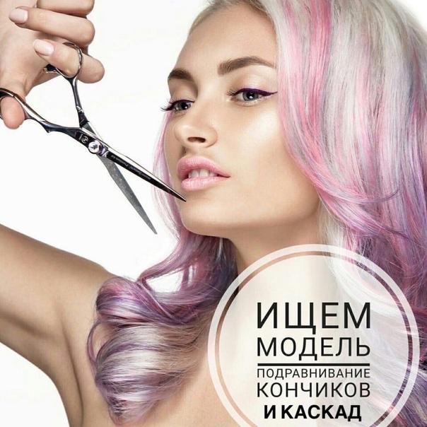 Фотосессия якутск нужны модели