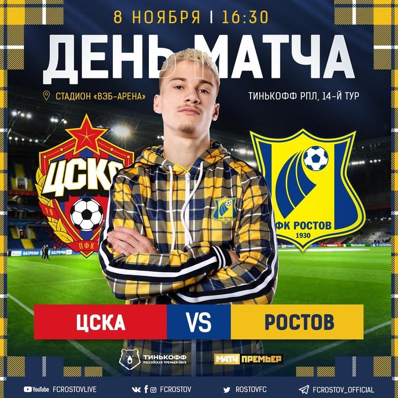 Играем в гостях против ЦСКА 👊🏻