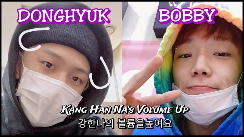 [Full Ver.] 200219 iKON BOBBY Donghyuk on KBS Cool FM Kang Han Na's Volume Up (강한나의볼륨을높여요)
