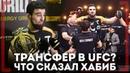 РАЗГОВОР С ХАБИБОМ О ПЕРЕХОДЕ В UFC - Мехди Дакаев - Уличное ММА, Новое оружие - Жесткие лоукики