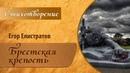Стихотворение Брестская крепость стих поэзия творчество Автор Егор Елистратов