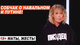Собчак о Навальном и Путине, о России и политике