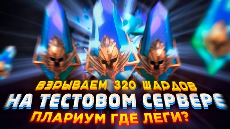 Открытие древних осколков ТЕСТ сервер Raid Открытие древних осколков Raid Shadow Legends